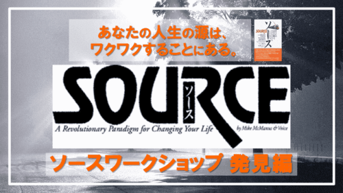 ソースワークショップ 東京 ソーストレーナー青葉航 ご案内
